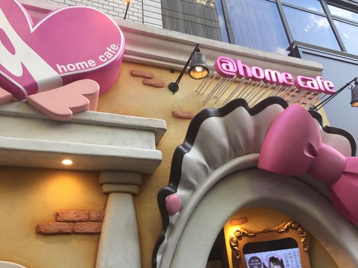 メイドカフェ「@ほぉ~むカフェ」に行ってきました