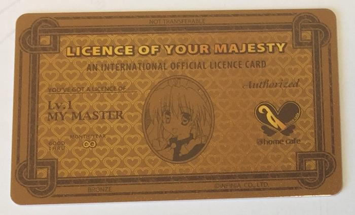 アットホームカフェのライセンスカード表面