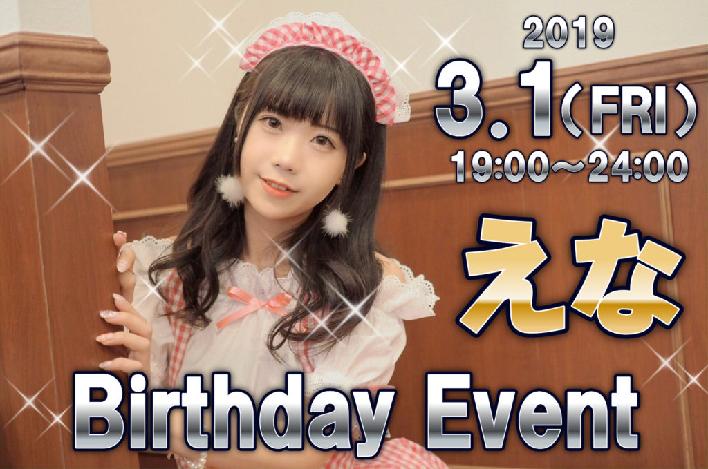 【2019.3.1】えな【Birthday Event】