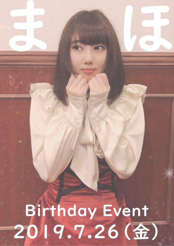 【2019.7.26】まほ【Birthday Event】