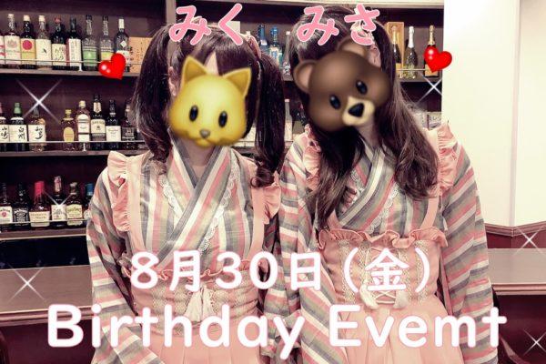 【2019.8.30】みく&みさ【Birthday Event】
