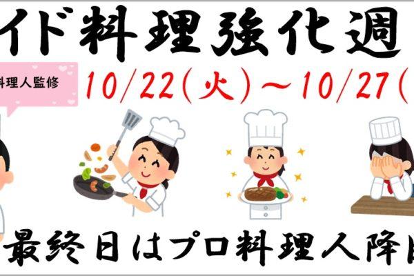 メイド料理強化週間イベント