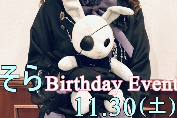 【2019.11.30】そら【Birthday Event】