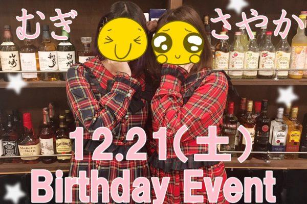 【2019.12.21】むぎ&さやか【Birthday Event】