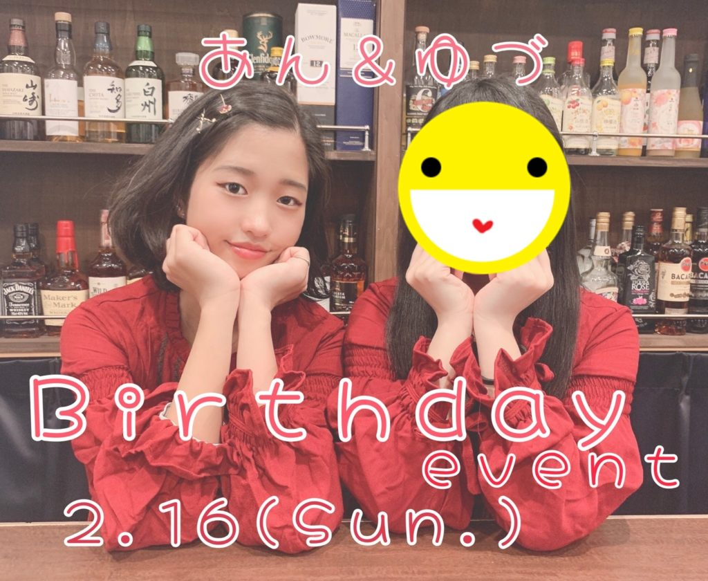 【2020.2.16】あん&ゆづ【Birthday Event】