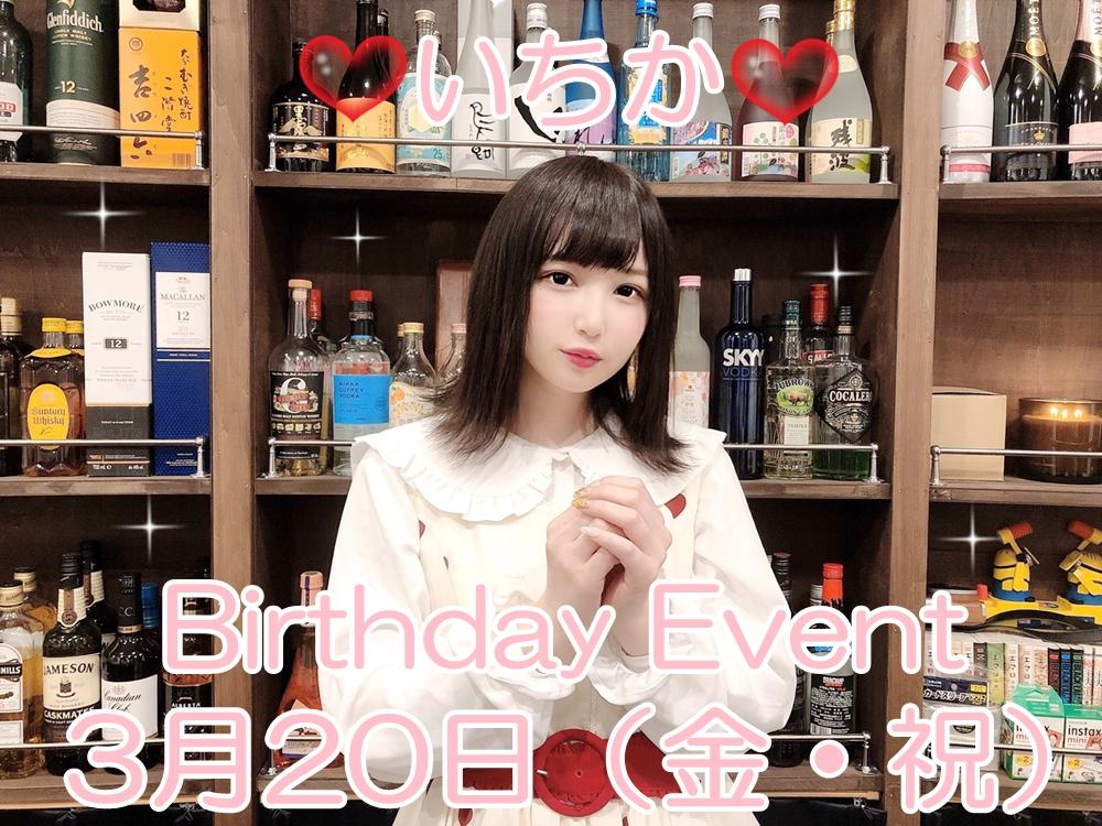 【2020.3.20】いちか【Birthday Event】