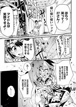 イジメカエシ-復讐の31-
