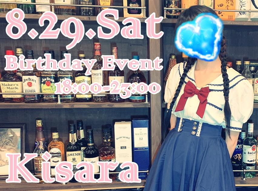 【2020.8.29】きさら【Birthday Event】