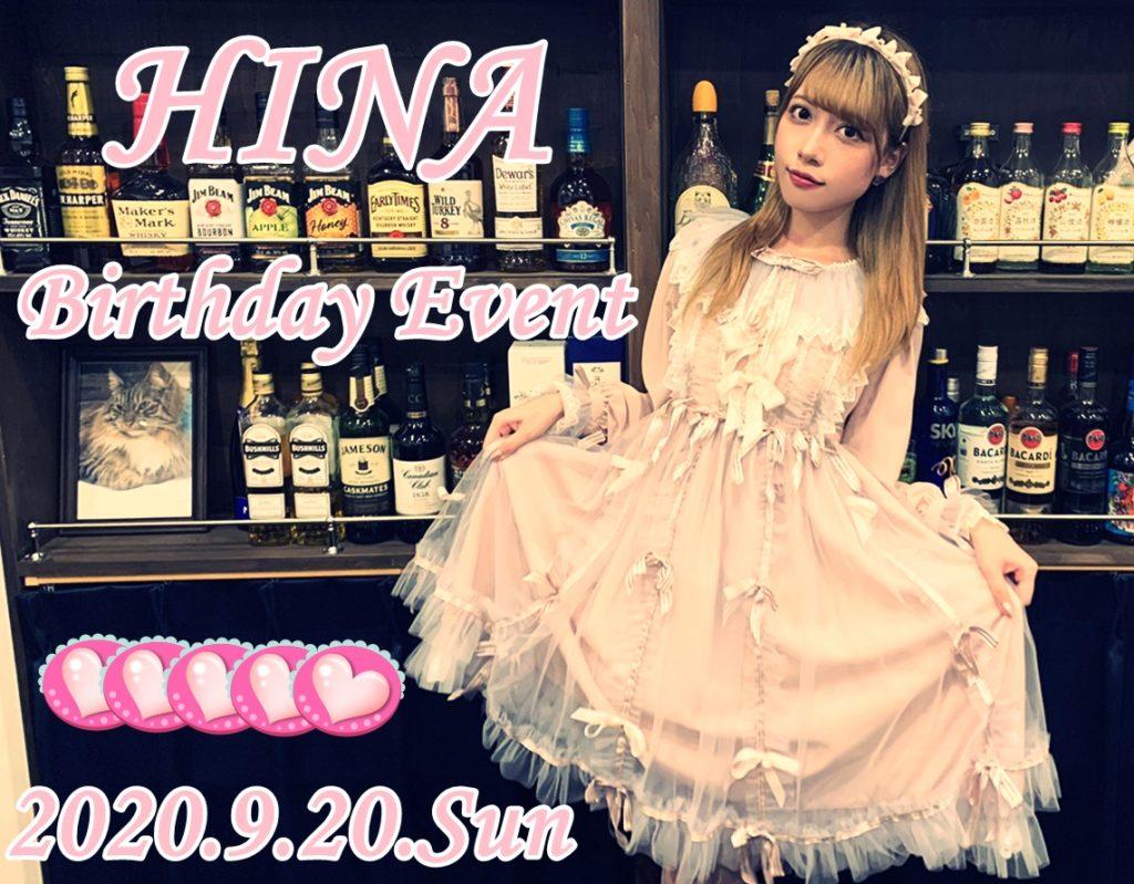 【2020.9.20】ひな【Birthday Event】
