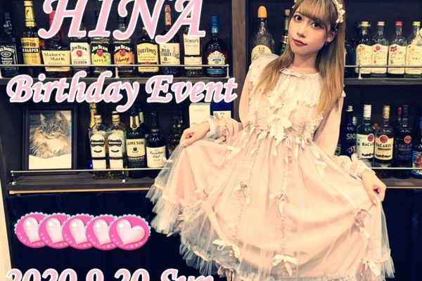 【2020.9.20】ひな【Birthday Event】