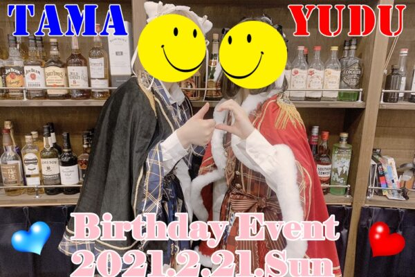 【2021.2.21】ゆづ&たま【Birthday Event】