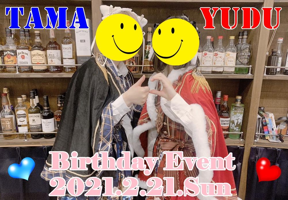 【2021.2.21】ゆづ&たま【Birthday Event】