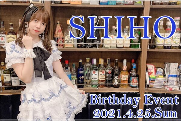 【2021.4.25】しほ【Birthday Event】