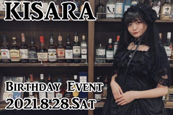 【2021.8.28】きさら【Birthday Event】