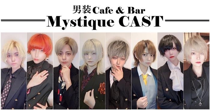 男装Cafe&Bar Mystique