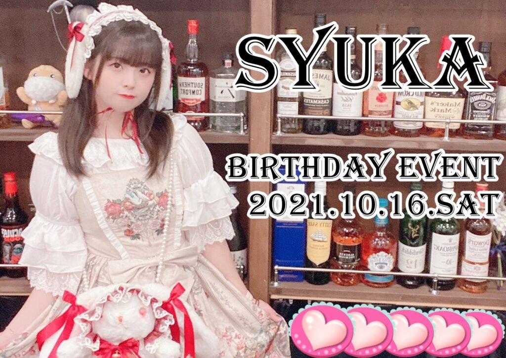 【2021.10.16】しゅか【Birthday Event】